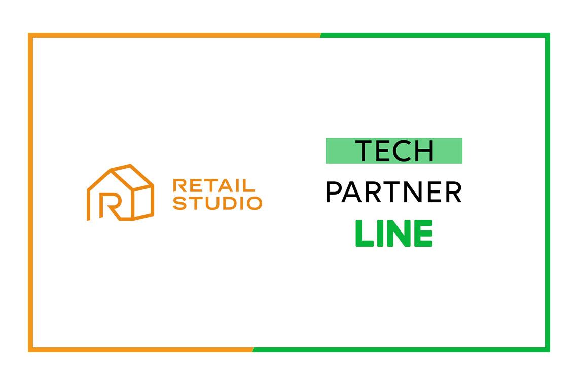 LINEの法人向けサービスの販売・開発のパートナーを認定する「LINE Biz Partner Program」の「Technology Partner」のコミュニケーション部門において認定